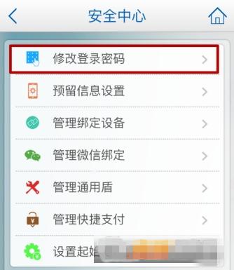 中国建设银行怎么修改登录密码 中国建设银行修改登录密码教程
