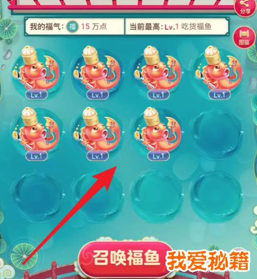 淘宝福鱼怎么快速升级?附升级攻略