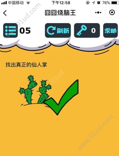 微信囧囧烧脑王游戏攻略 囧囧烧脑王全部关卡答案分享