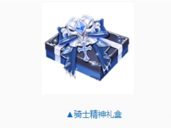 QQ飞车手游骑士精神礼盒如何获得?QQ飞车手游骑士精神礼盒获取攻略介绍