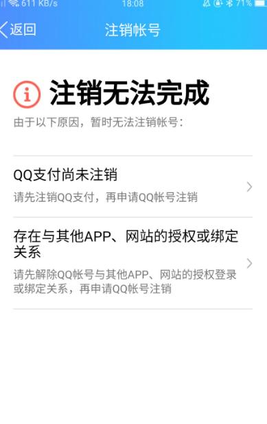 QQ注销无法完成怎么回事?附情况介绍