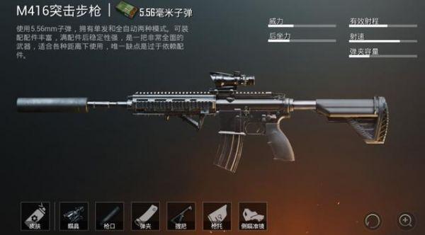刺激战场枪王M416如何搭配 来看不同段位的搭配方式介绍
