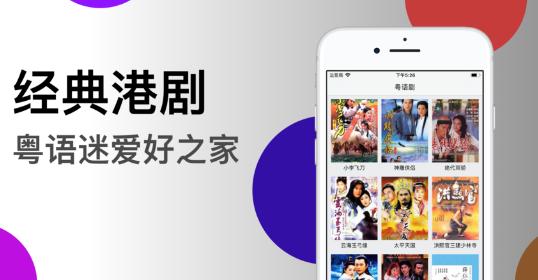 手机港剧软件哪款好用?3款港剧app推荐