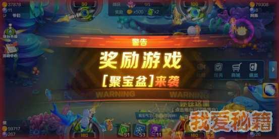 腾讯欢乐捕鱼游戏奖励鱼种类及玩法详细介绍[多图]