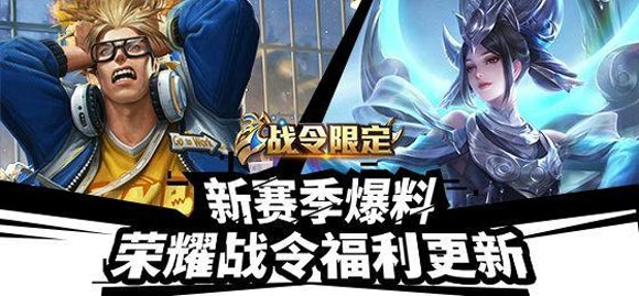 王者荣耀s15战令等级和奖励内容预览介绍