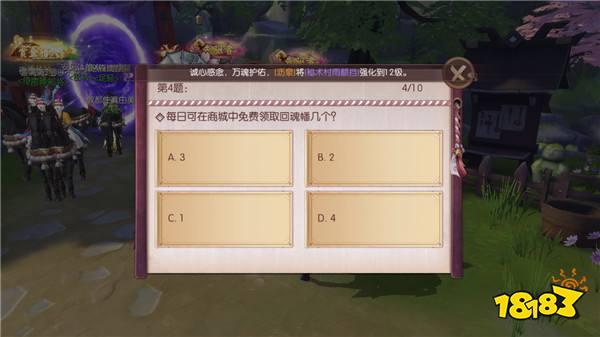 侍魂胧月传说神木町神秘少女在哪 新年慰问NPC位置分享