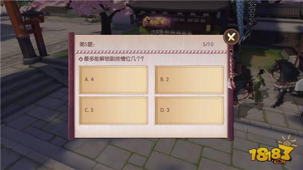 侍魂胧月传说神木町美咲在哪 新年慰问NPC位置分享