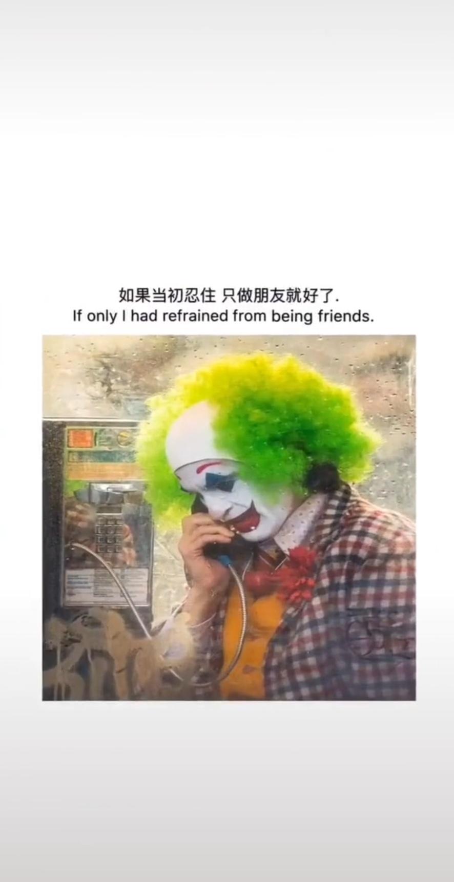抖音如果当时忍住只做朋友就好了小丑手机壁纸  抖音手机最新壁纸大全
