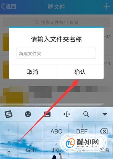 QQ群文件怎么建文件夹? 方法介绍说明 QQ群文件建文件夹方法介绍