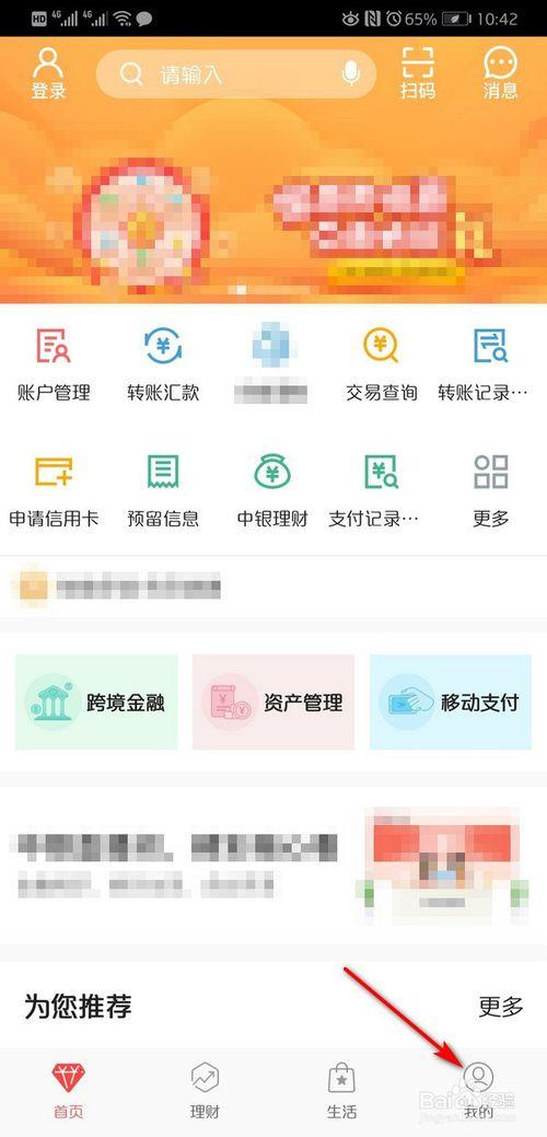 中国银行手机银行如何开通短信提醒 开通短信提醒方法