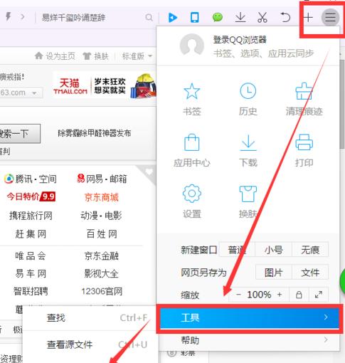 QQ浏览器怎么开flash 方法教程介绍