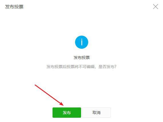 如何正确使用微信公众号投票功能?微信公众号投票怎么弄?