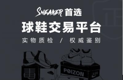 毒app卖鞋要多少手续费 毒app卖鞋手续费详细一览图