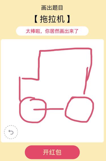qq画图红包拖拉机怎么画 qq画图红包拖拉机画法分享