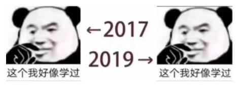 2017对比2019表情包都有什么 2017对比2019表情包分享