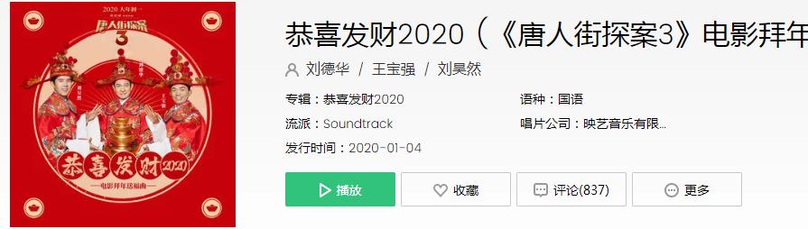 唐人街探案3拜年福曲是什么歌?唐探3《恭喜发财2020》在线试听完整版