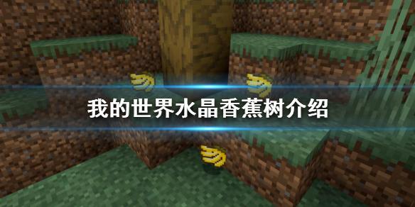 《我的世界手游》水晶香蕉树在哪里 星际探险迫降水晶香蕉树介绍