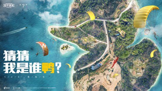 和平精英神秘海报流出,神秘嘉宾5月20日空降海岛战场