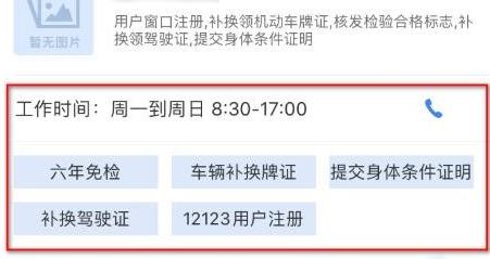 交管12123app怎么查询附近办理六年免检的地点?六年免检办理查询