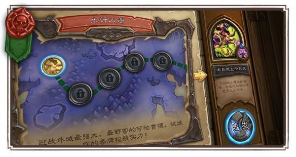 《炉石传说》将开启邪火节:5个史诗章节免费冒险