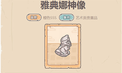 最强蜗牛雅典娜神像怎么得
