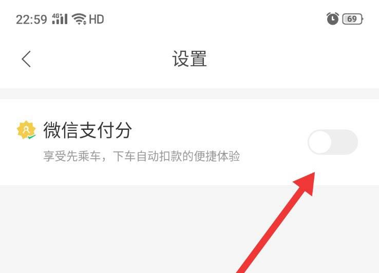 掌上高铁app开启先乘车后付款方法步骤介绍