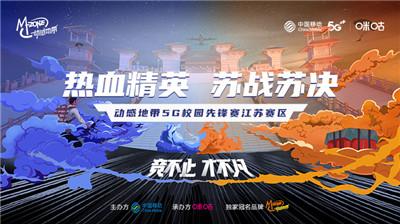 动感地带5G校园先锋赛江苏赛区正式启动!
