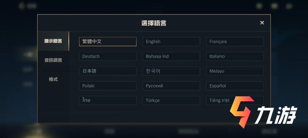 lol手游台服怎么设置中文 英雄联盟手游台服语言设置