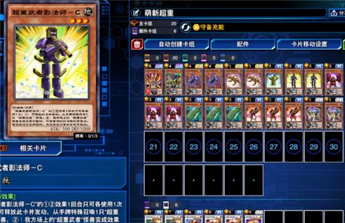 游戏王决斗链接新手最强超重卡组构建攻略