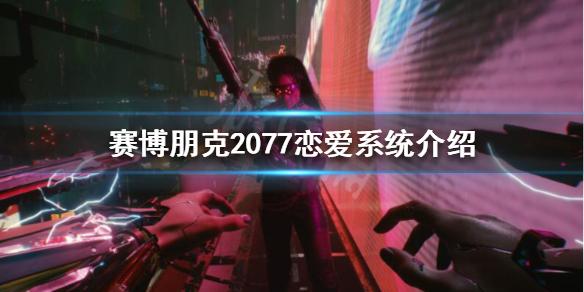 《赛博朋克2077》恋爱对象怎么选?恋爱系统介绍