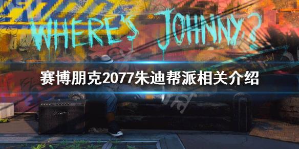 《赛博朋克2077》朱迪帮派是哪个?朱迪帮派相关介绍