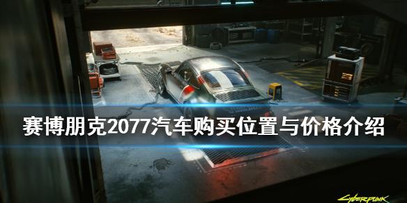《赛博朋克2077》车在哪买 汽车购买位置与价格介绍