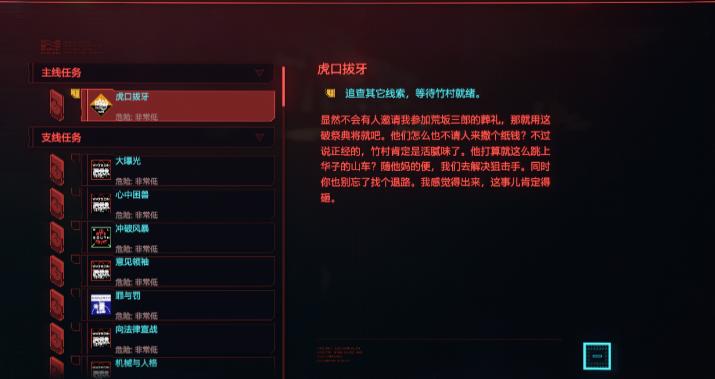 赛博朋克2077虎口拔牙竹村不来电话怎么解决