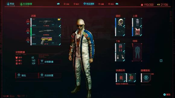 赛博朋克2077武器升级系统介绍
