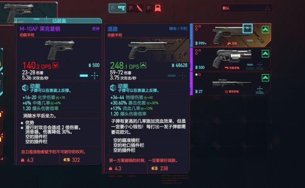 赛博朋克2077不朽霰弹枪主权图纸获取攻略