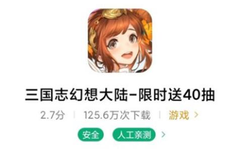 三国志幻想大陆40连抽礼包兑换码怎么领取