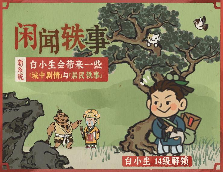 江南百景图1.3.2版本更新内容一览