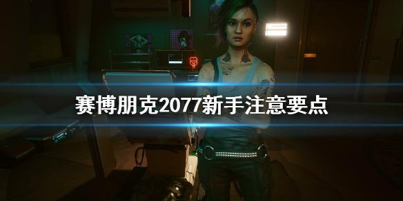 《赛博朋克2077》新手要注意什么 新手注意要点
