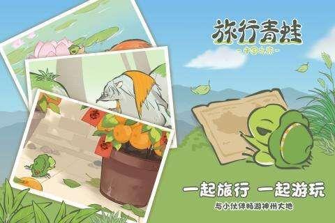 旅行青蛙中国之旅官方最新礼包码大全