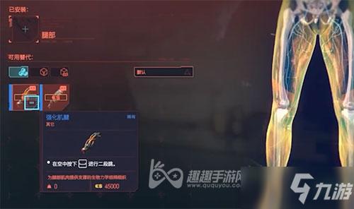 《赛博朋克2077》无法加速跑原因 不能跑步如何回事