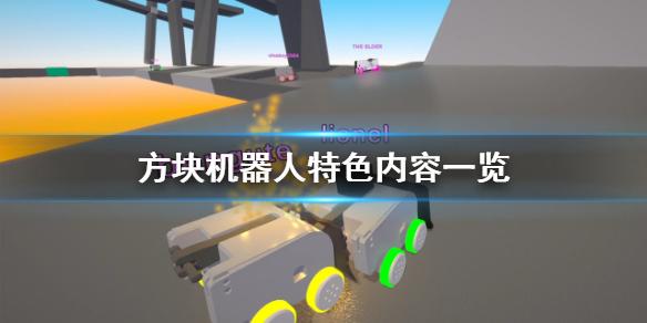 《方块机器人》好玩吗 游戏特色内容一览