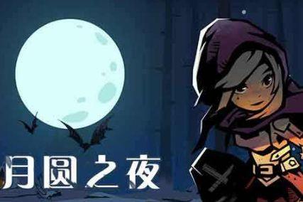 月圆之夜萌新强力卡组推荐