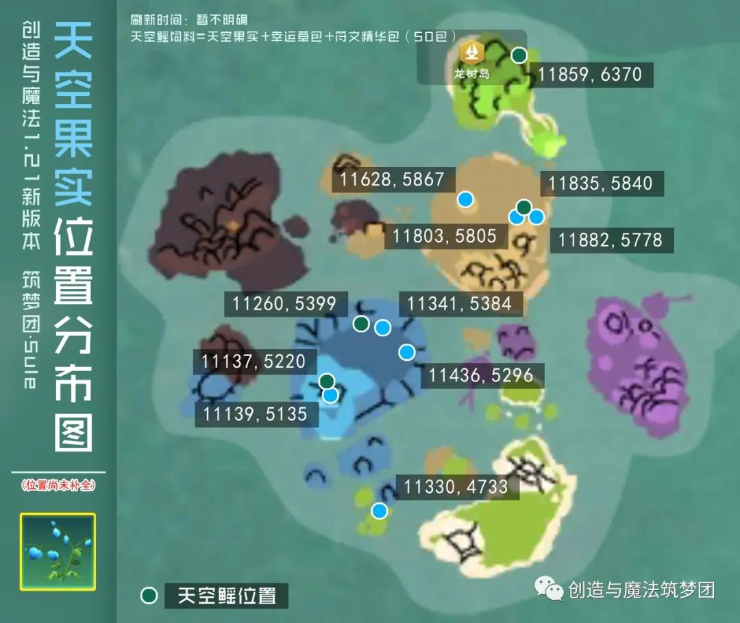 创造与魔法努恩斯天空群岛资源坐标大全