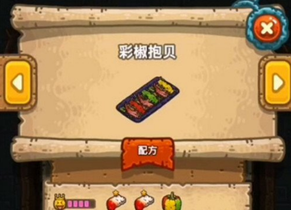 黑暗料理王彩椒抱贝怎么做 配方是什么