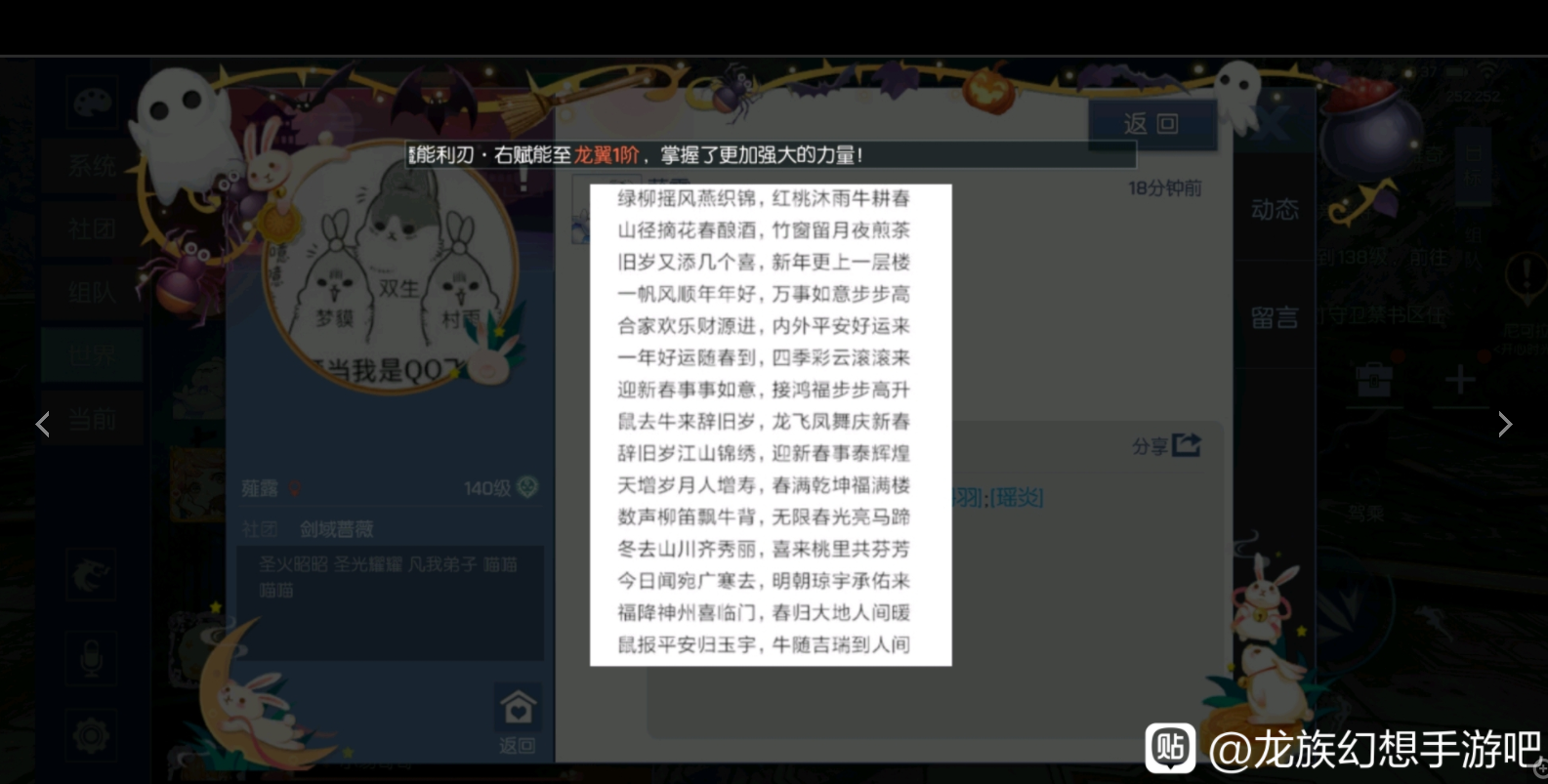 龙族幻想春联之谜题目正确答案一览