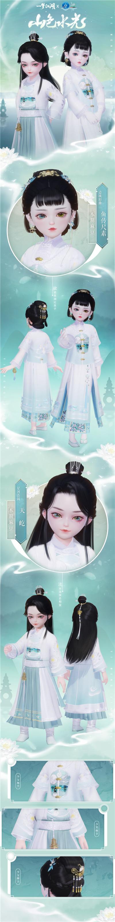 一梦江湖山色水光时装获取方法攻略