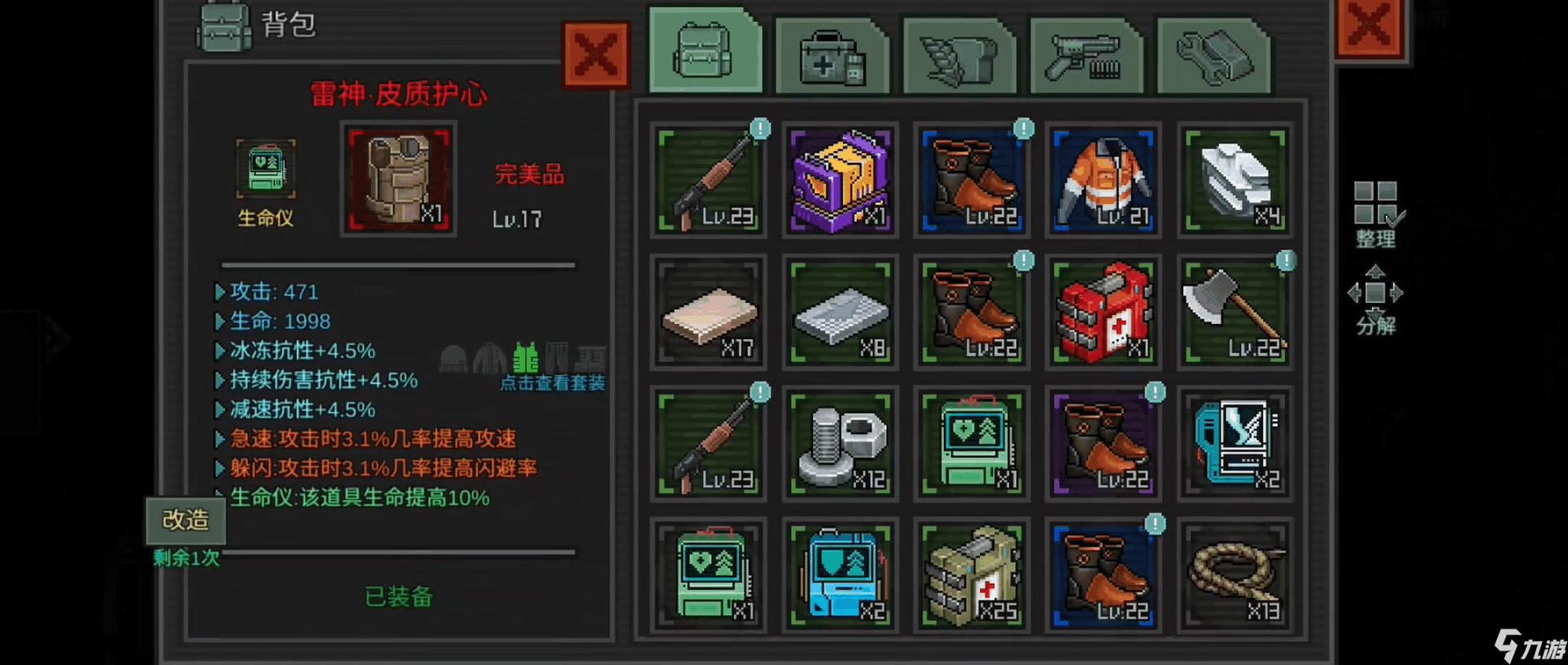 像素危城装备套装怎么选 装备套装选择攻略
