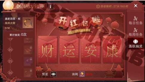 一梦江湖2021江湖红包雨活动玩法攻略