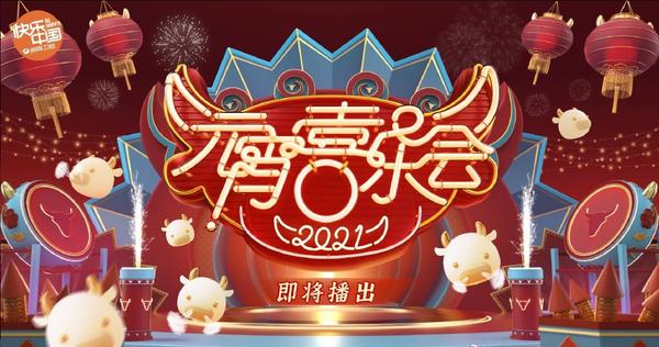 2021湖南卫视元宵喜乐会节目单_2021湖南卫视元宵喜乐会阵容嘉宾介绍