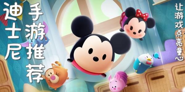 迪士尼出品的手机游戏有哪些-迪士尼正版游戏大全